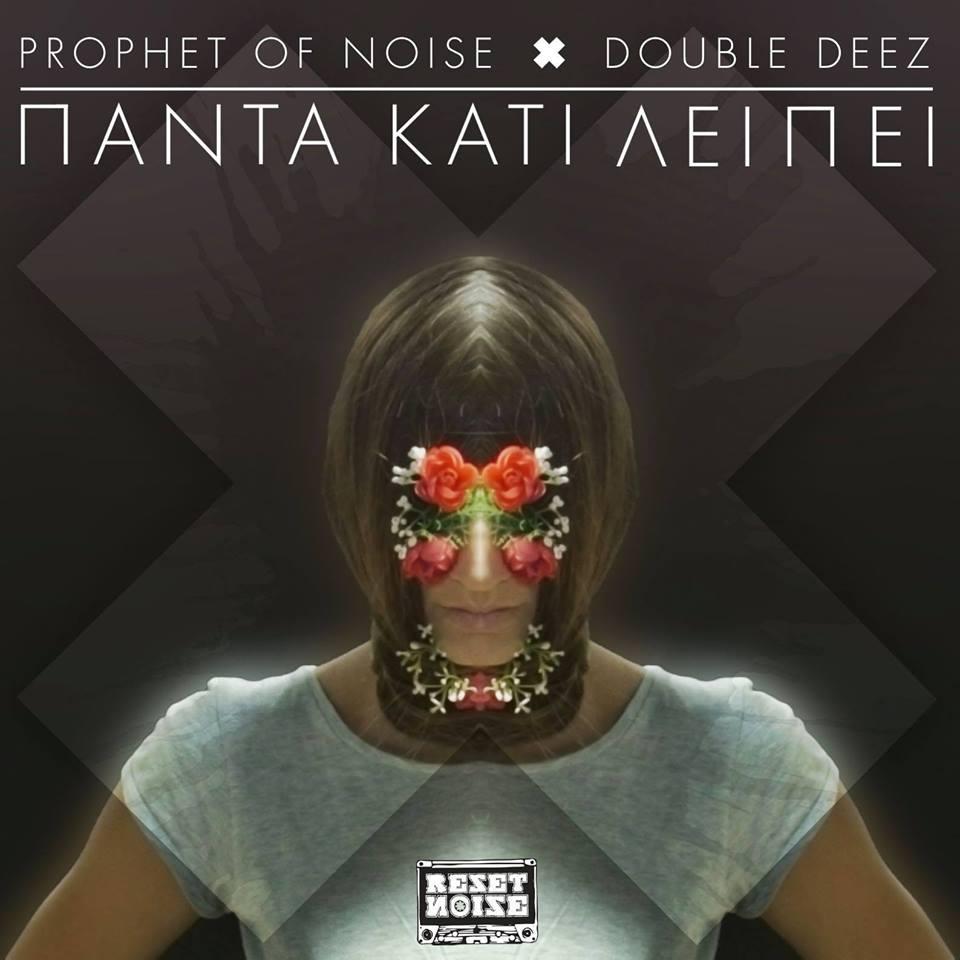 Prophet of Noise