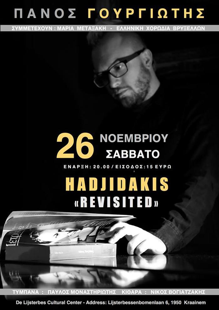 poster hadjidakis revisited