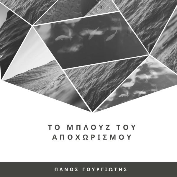to blues tou apoxwrismou - cover