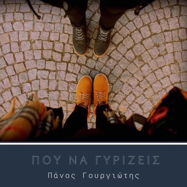 pou na gyrizeis - cover